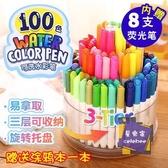 水彩筆 100色水彩筆套裝兒童水彩筆安全無毒可水洗水彩畫筆彩色筆專業美術繪畫顏色筆彩筆套裝