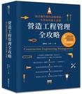 營造工程管理全攻略:最詳細學術科試題解析...