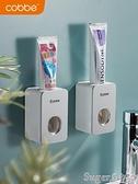牙膏機 卡貝全自動擠牙膏器套裝壁掛式免打孔牙膏牙刷置物架懶人擠壓神器  【618 大促】