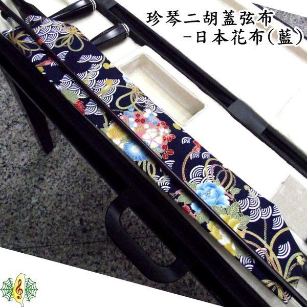 蓋弦布 [網音樂城] 二胡 琴布 日本花布 藍色 翔鶴 珍琴 琴衣 胡琴 台製 (保護弓毛 琴弦)