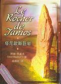 (二手書)塔尼歐斯巨岩