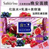 晚安面膜 BCL SABORINO 無花果莓果香味 紫色包裝 保濕型 面膜 28入 抽取式 日本 快速完成臉部呵護