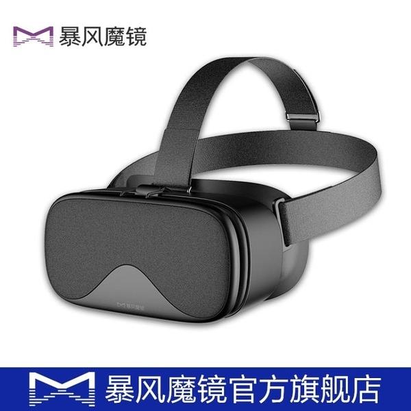 VR眼鏡暴風魔鏡白日夢vr眼鏡頭戴式3d手機游戲電影虛擬現實一體機頭盔 2021新款
