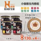 【毛麻吉寵物舖】HyperrRAW超躍 小傲客生肉香鬆 綜合口味 130克 四件組