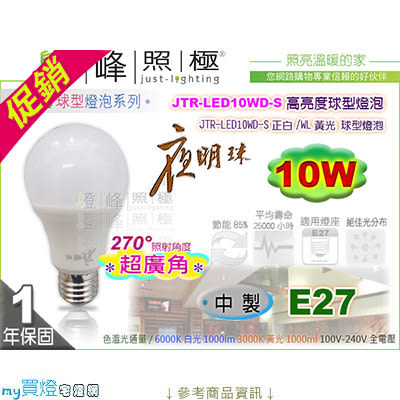 【優質小廠】夜明珠 E27 LED球泡.10W 270°超廣角 陸製 全電壓 節能省電 特價#JTR-LED10W【燈峰照極】