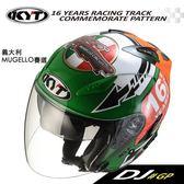 [東門城] KYT DJ #GP 義大利MUGELLO賽道 綠色 半罩式 安全帽 雙鏡片 內建墨片