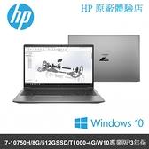 HP ZBOOKPOWER G7 2Z8U2PA 15.6吋行動工作站筆電 I7-10750H/8G/512SD/T1000-4G