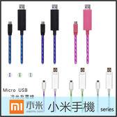 ▼MicroUSB 冷光充電線/傳輸線/發光線/小米 Xiaomi 小米2S MI2S/小米3 MI3/小米4 MI4/小米4i/小米 Note