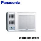 【Panasonic國際】10-12坪左吹變頻冷專窗型冷氣CW-P68LCA2 含基本安裝//運送