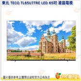 含視訊盒 + 安裝 東元 TECO TL65U7TRE LED 65吋 液晶電視 液晶顯示 低藍光 4K
