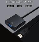 充電版【森森超便宜】HDMI轉VGA H...