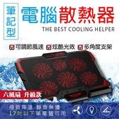 【台灣現貨!】 筆記型電腦散熱器 散熱器 散熱風散 電腦散熱 筆電散熱 筆電冷卻 風扇散熱 風扇