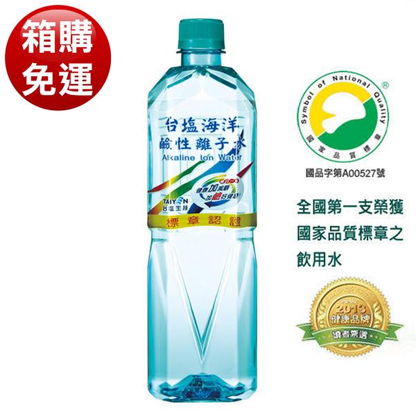台鹽 海洋鹼性離子水 600mlx24瓶/箱 《單件免運》快速出貨