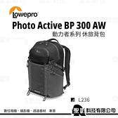 Lowepro Photo Active BP 300 AW 動力者 休旅背包 雙肩後背包 公司貨【灰色 L236】