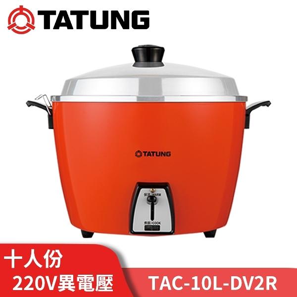 【送廚房隔熱手套】 大同電鍋220V 10人份電鍋 TAC-10L-DV2R