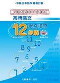 (二手書)中級日本語 系所論文撰寫指導 12步驟