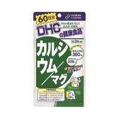 日本製【DHC】鈣加鎂 60日分-405222