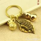 【榮耀3C】鑰匙掛件 黃銅葫蘆鑰匙扣掛件純銅錢袋汽車鑰匙扣招財轉運掛飾納福生肖掛件