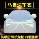 車罩 馬自達6馬3昂克賽拉cx4阿特茲專用汽車車套遮陽車衣車罩防曬防雨YXS小宅妮