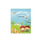 《享亮商城》OM-V8K3B10  8K圖畫收集冊10入-童話世界