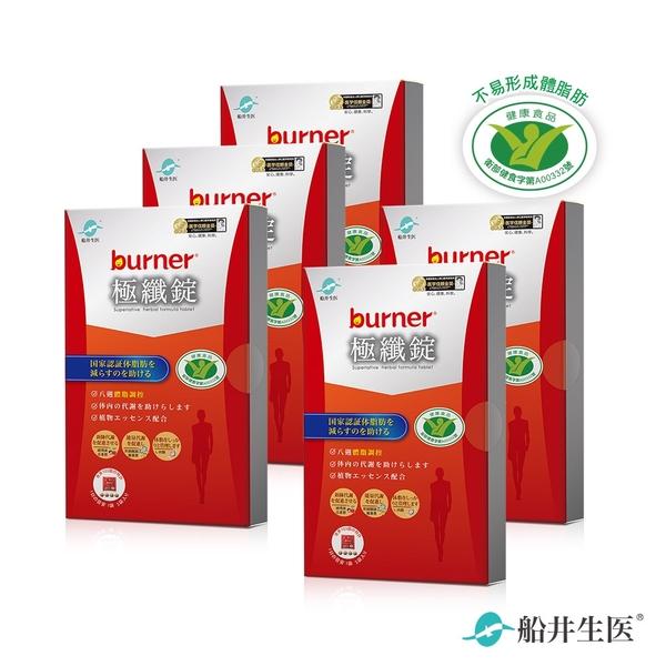 【即期】burner倍熱 健字號極纖錠12顆/盒 x5盒組 -2021.11.13