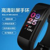 滿元秒殺85折  智慧彩屏手環 運動測心率男女跑步計步器腕帶藍牙多功能防水手表