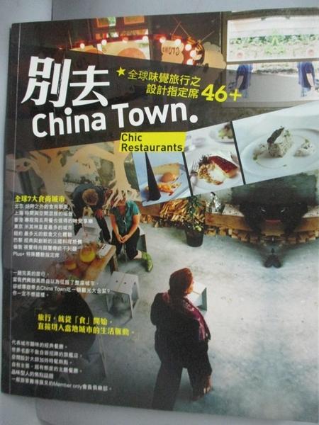 【書寶二手書T3/餐飲_XFB】別去China Town_La Vie編