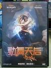 挖寶二手片-E01-009-正版DVD-電影【勁舞天后】-茱兒絲尤莉克 茱兒席朵拉(直購價)