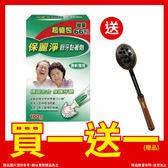 保麗淨假牙黏著劑100g【杏一】 (不累贈)