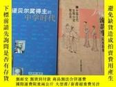 二手書博民逛書店罕見風流韻事Y11359 江民 編 江蘇古籍出版社 出版1988