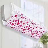 冷氣擋風板 歐美龍空調擋風板除甲醛月子孕婦防直吹掛壁式導風板罩擋冷氣WY