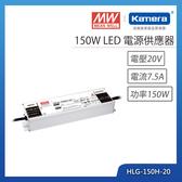 明緯 150W LED電源供應器(HLG-150H-20)