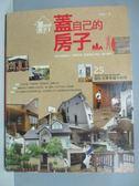 【書寶二手書T8/設計_PHJ】蓋自己的房子-25個私宅夢幸福大結局_林黛羚_2011年