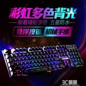 筆電鍵盤 摩箭背光游戲電腦筆電台式家用發光機械手感標準鍵盤滑鼠套裝鍵鼠靜音 雙十二免運HM