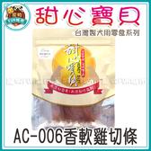 寵物FUN城市│甜心寶貝 狗零食系列 AC-006 香軟雞切條150g (寵物零食 細切雞肉絲 肉乾 雞肉)