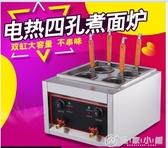 關東煮 魅廚 電熱四頭煮面爐煮面條機麻辣燙串串香機器多功能小吃設備YXS  優家小鋪