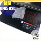 【Ezstick】MSI GF65 9SD 奈米銀抗菌TPU 鍵盤保護膜 鍵盤膜