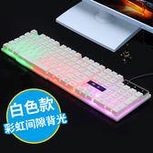 【618好康又一發】發光有線鍵盤家用辦公游戲
