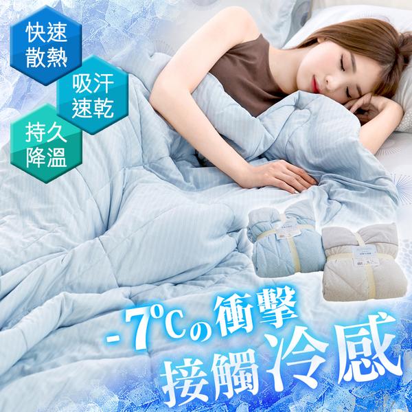 【日本熱銷】 極致涼感薄被 / 空調被 / 午睡被 / 防涼被  ( 150X200cm ) 兩色任選
