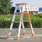 梯子 人字梯鋁合金家用梯子折疊合梯加厚雙側閣樓梯伸縮梯工程梯子【快速出貨】
