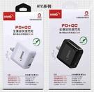 『PD+QC 快速閃充 』HTC Desire 21 Pro 充電器 充電頭 旅充頭 豆腐頭 安規認證檢驗合格