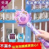 泡泡機 兒童全自動不漏水仙女魔法棒泡泡機音樂吹泡泡水手電動泡泡槍玩具 莎瓦迪卡