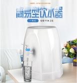 迷你飲水機 學生宿舍簡易一體式水桶手壓式支架家用臺式過濾桶YYJ(快速出貨)