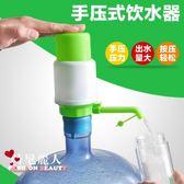 桶裝壓水器飲水泵手壓式飲水器吸水器壓水器桶裝水手壓 全店88折特惠