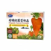 標達生醫~有機胡蘿蔔根晶3公克x30包入/盒(純素) ~特惠中~