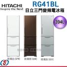 送好禮【新莊信源】左開【HITACHI 日立】三門變頻電冰箱『一級能效』 RG41BL / R-G41BL