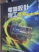 【書寶二手書T5/大學理工醫_QFS】電氣設計施工實務_朱明彰