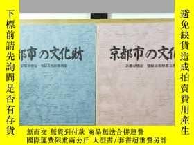 二手書博民逛書店京都市的文化財罕見國寶 二本Y267552 文化觀光局 文化觀光局 出版1989