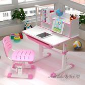可升降兒童學習桌椅套裝家用寫字書桌台小學生課桌組合小孩作業桌CY 後街五號