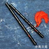 笛子學生演奏黑色竹笛古風橫笛女男初學成人零基礎兒童樂器 aj6462『小美日記』